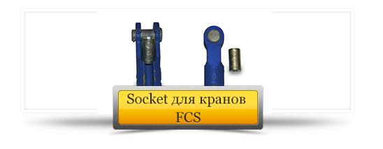 socket_fcs