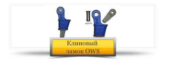 socket_ows