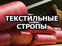 tekstilnie-stropi