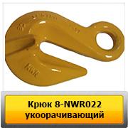 8-nwr022-ukora4ivajushuii1