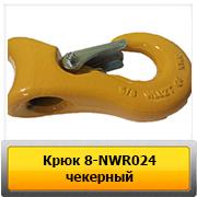 8-nwr024-chekernui1