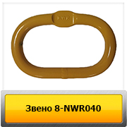 8-nwr040-ovalnoe1
