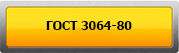 ГОСТ 3064-80