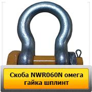 NWR060N