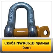 NWR061B