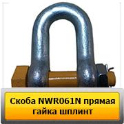 NWR061N