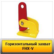fhx-v_knopka