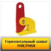 fhx_fhsx_knopka