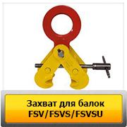 fsv-fsvs-fsvsu_knopka