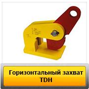 tdh_knopka