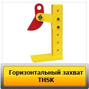 thsk_knopka