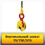 ts-tse-sts_knopka