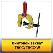 tscc_tscc-w_knopka