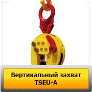 tseu-a_knopka