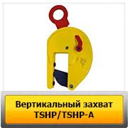 tshp-tshp-a_knopka
