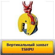 tshpu_knopka