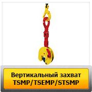 tsmp-tsemp-stsmp_knopka