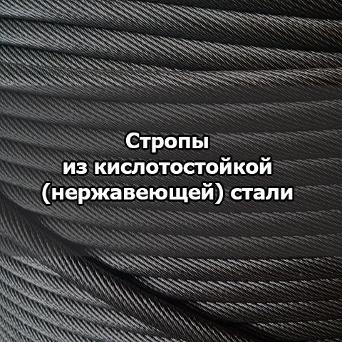 stropi-nerzh-stal